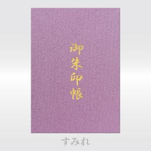 「和の花」 名入れ御朱印帳 大サイズ すみれ / さくら / いちょう|naire-gosyuin|13