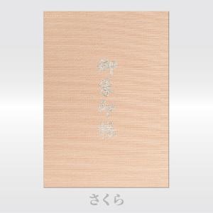 「和の花」 名入れ御朱印帳 大サイズ すみれ / さくら / いちょう|naire-gosyuin|14