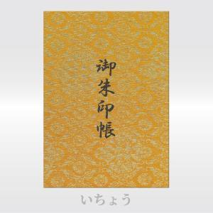 「和の花」 名入れ御朱印帳 大サイズ すみれ / さくら / いちょう|naire-gosyuin|15