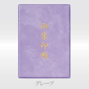 「カジュアル」 名入れ御朱印帳 小サイズ グレープ / ピーチ / ミルク naire-gosyuin 08