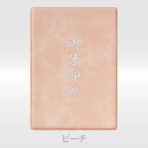 「カジュアル」 名入れ御朱印帳 小サイズ グレープ / ピーチ / ミルク naire-gosyuin 09
