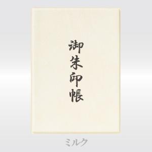 「カジュアル」 名入れ御朱印帳 小サイズ グレープ / ピーチ / ミルク naire-gosyuin 10