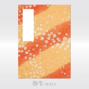「伝統の千代紙」 名入れ御朱印帳 大サイズ 如月 / 弥生 / 皐月|naire-gosyuin|14