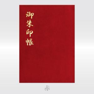 「ベルベット」 名入れ御朱印帳 大サイズ 赤 / 緑 / 紺|naire-gosyuin|13