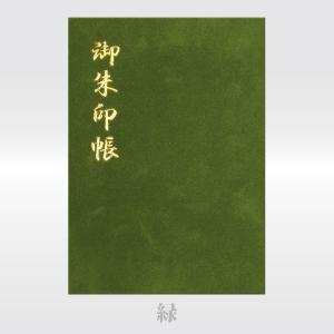 「ベルベット」 名入れ御朱印帳 大サイズ 赤 / 緑 / 紺|naire-gosyuin|14