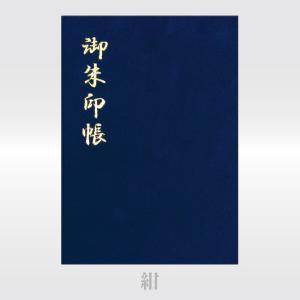 「ベルベット」 名入れ御朱印帳 大サイズ 赤 / 緑 / 紺|naire-gosyuin|15