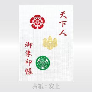 「天下人」御朱印帳 大サイズ 安土 / 大坂 / 江戸|naire-gosyuin|11