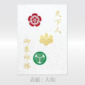 「天下人」 名入れ御朱印帳 大サイズ 安土 / 大坂 / 江戸|naire-gosyuin|14