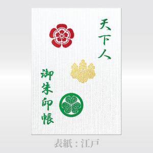 「天下人」御朱印帳 大サイズ 安土 / 大坂 / 江戸|naire-gosyuin|13