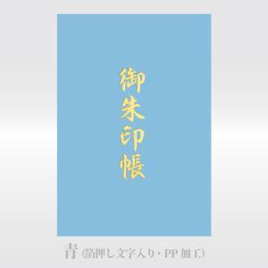 「ブックカバータイプ」 専用リフィル 大 サイズ|naire-gosyuin|07