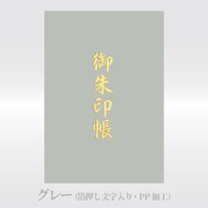 「ブックカバータイプ」 専用リフィル 大 サイズ|naire-gosyuin|06