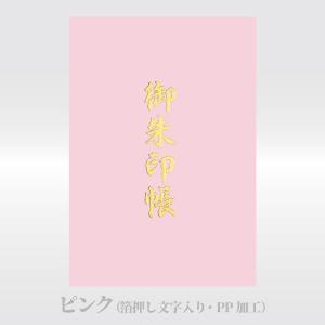 「ブックカバータイプ」 専用リフィル 大 サイズ|naire-gosyuin|05