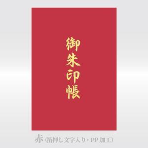 「ブックカバータイプ」 専用リフィル 大 サイズ|naire-gosyuin|04