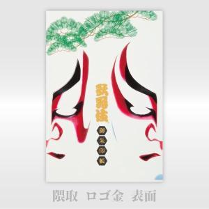「歌舞伎」御朱印帳S 小サイズ  娘道成寺柄 / 隈取 ロゴ黒 / 隈取 ロゴ金|naire-gosyuin|18