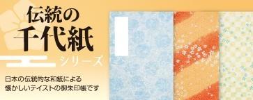 伝統の千代紙