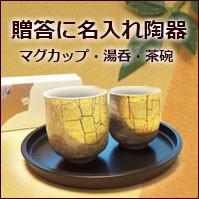 名入れ陶器ギフト