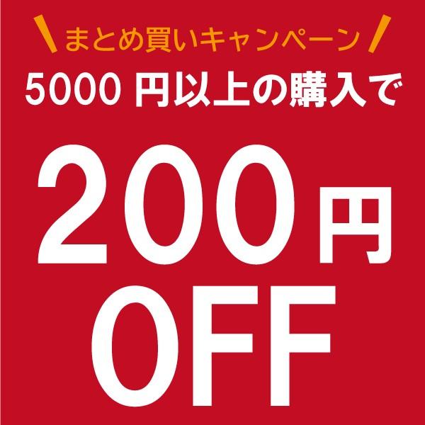 5000円以上のお買い物で使える200円OFFクーポン