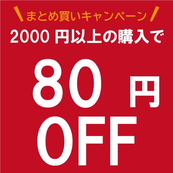 2000円以上のお買い物で使える80円OFFクーポン