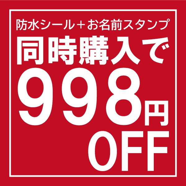 防水お名前シールとスタンプ《充実セット》のセット購入で998円OFF