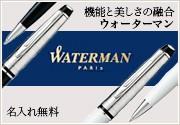 機能と美しさの融合 ウォーターマン
