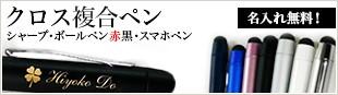 クロス複合ペン シャープ・ボールペン赤黒・スマホペン