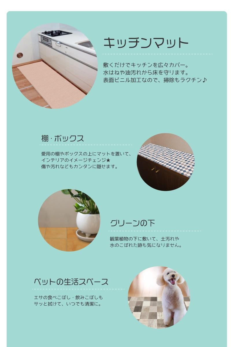 キッチンマット 180×60cm 使用例