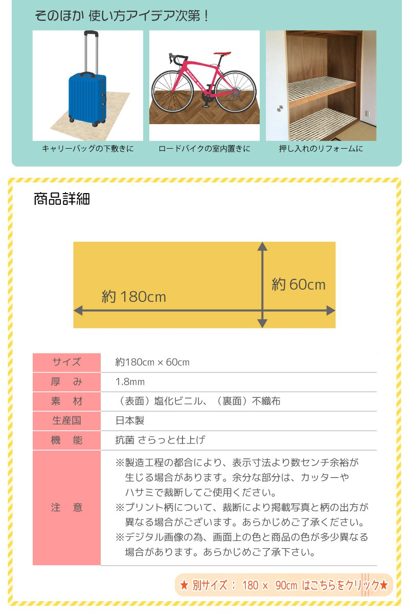 キッチンマット 180×60cm 商品詳細
