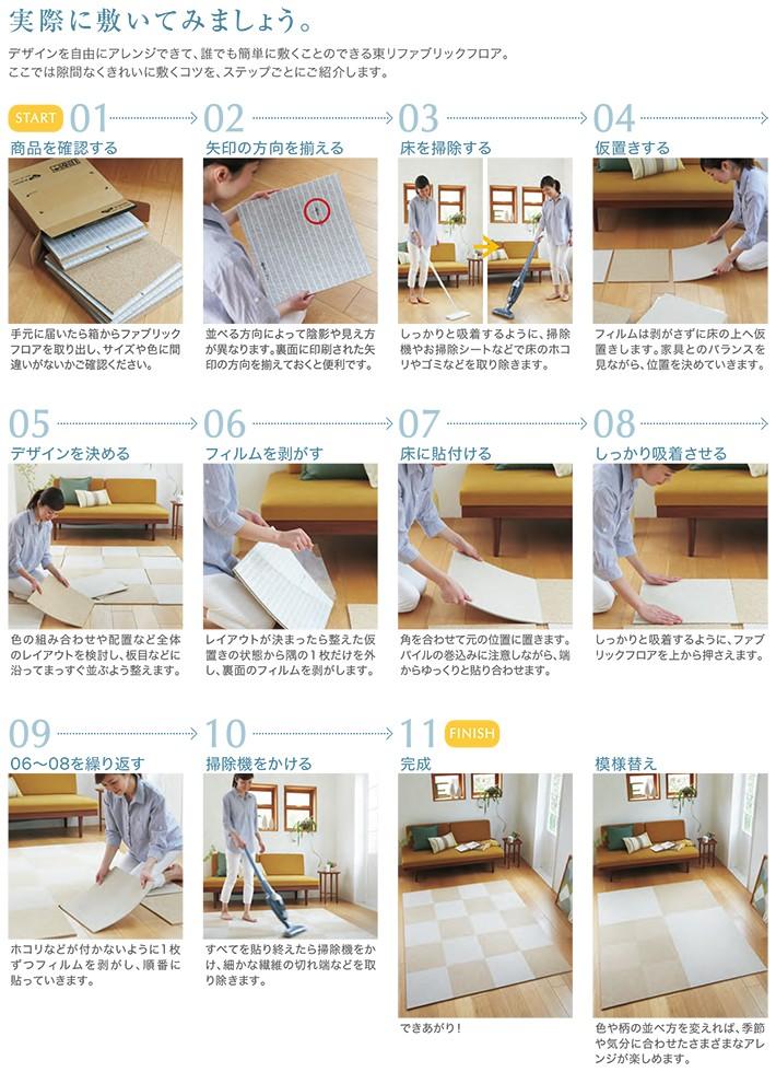 洗えるカーペット カーペットの新しいかたち 東リ ファブリックフロア スマイフィール アタック 350 全17色 施工方法