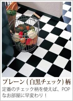 東リ CF-H プレーンシリーズ(白黒チェック)