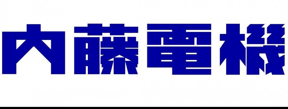 内藤電機YAHOO支店