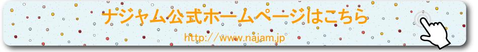 ナジャム公式ホームページ