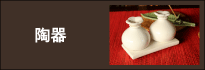 陶器インテリア