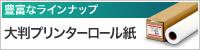 大判プリンターロール紙