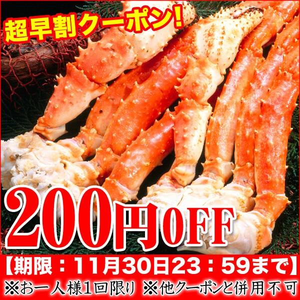 【超早割】本タラバ蟹200円OFFクーポン★