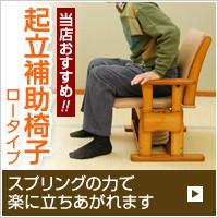 起立補助椅子