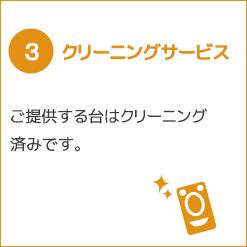 3, クリーニングサービス
