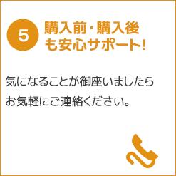5, 購入前・購入後も安心サポート!