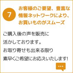 7, お客様のご要望、豊富な情報ネットワークにより、お買いものがスムーズ