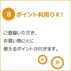 8, ポイント利用OK!