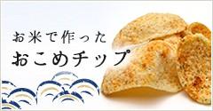 お米で作ったおこめチップ