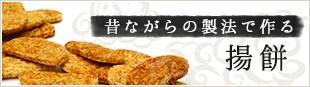昔ながらの製法で作る揚餅