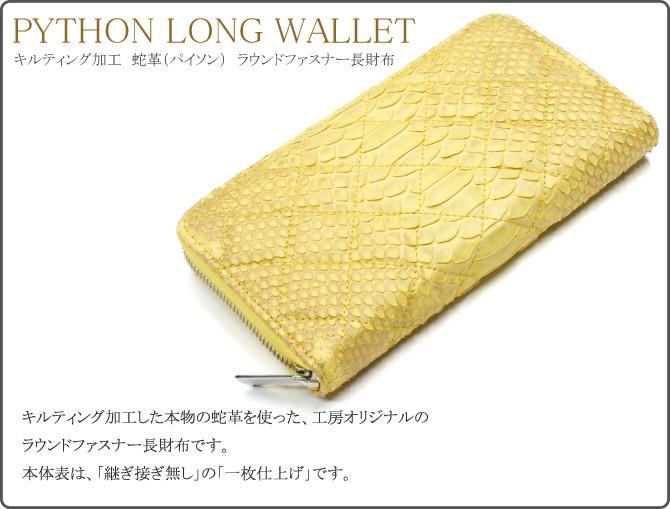 キルティング 革 財布