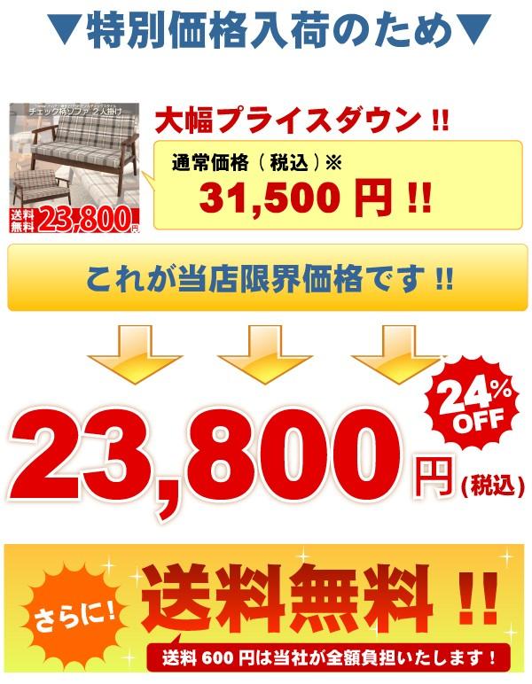 なかね家具での激安価格!