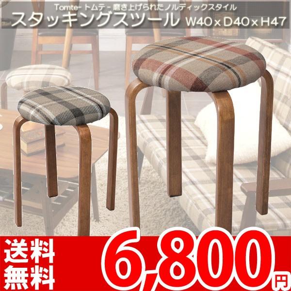 東谷 トムテシリーズ 北欧 木製 インテリア家具