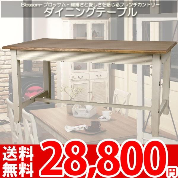 東谷 ブロッサムシリーズ フレンチカントリー 木製 インテリア家具