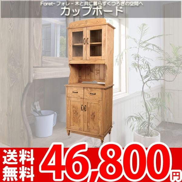 東谷 フォレシリーズ ナチュラル 北欧 木製 インテリア家具