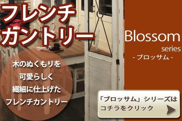 東谷 ブロッサムシリーズ 北欧 カントリー 木製 インテリア家具