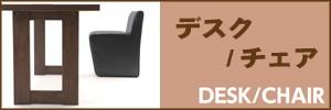 デスク/チェア