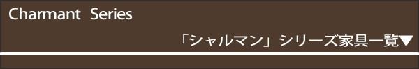東谷 シャルマンシリーズ インテリア雑貨一覧