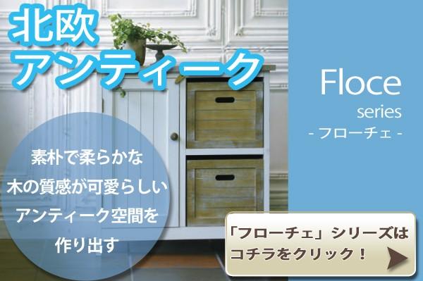 東谷 フローチェシリーズ 北欧 木製 アンティーク インテリア家具